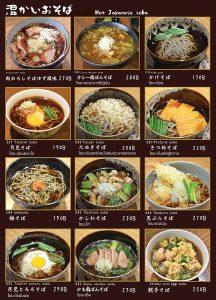 温かい蕎麦メニュー